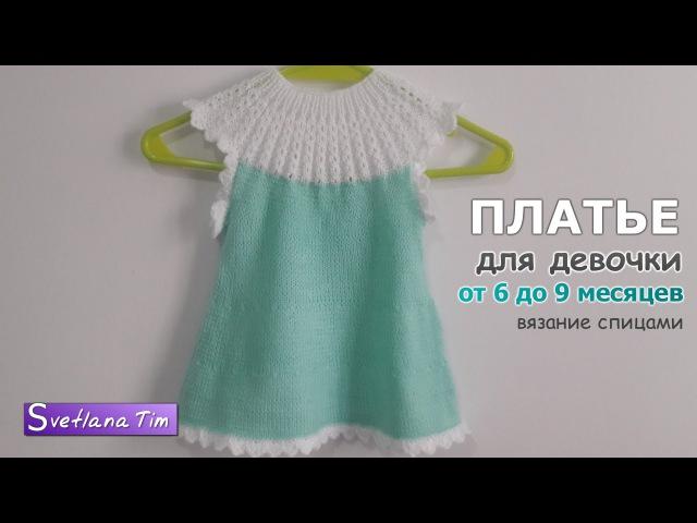 ПЛАТЬЕ для девочки от 6 до 9 месяцев. Вязание спицами 403