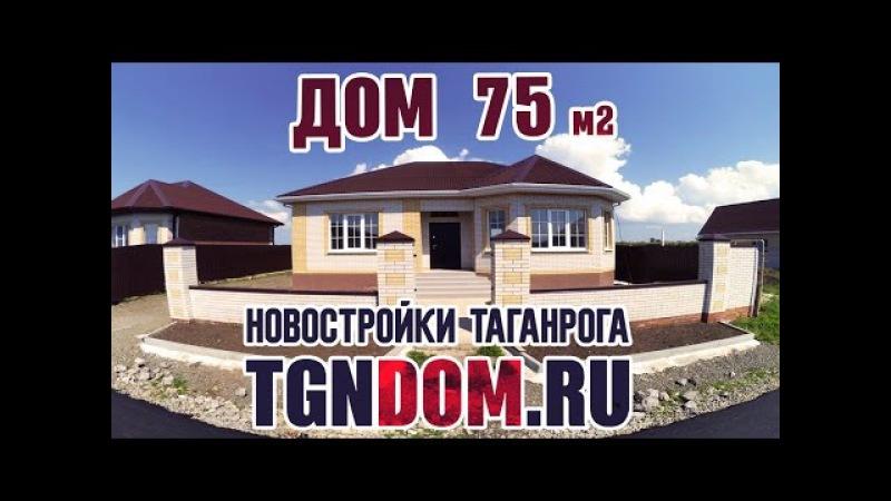 Новобессергеневка - Таганрог. Дом 75 м2 [ Новостройки Таганрога TGNDOM.RU ]