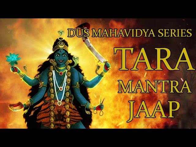 Tara Mantra Jaap 108 Repetitions ( Dus Mahavidya Series )