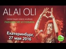 ALAI OLI - STEALING THE STARS feat Bhima U | МЕКСИКА | МЕДЕЯ - TeleClub 27 мая 2016