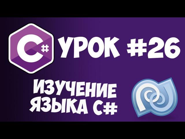 Уроки C (C sharp)   26 - Заключение