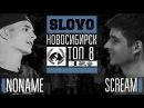 SLOVO Новосибирск, ТОП-8 Scream - NoName