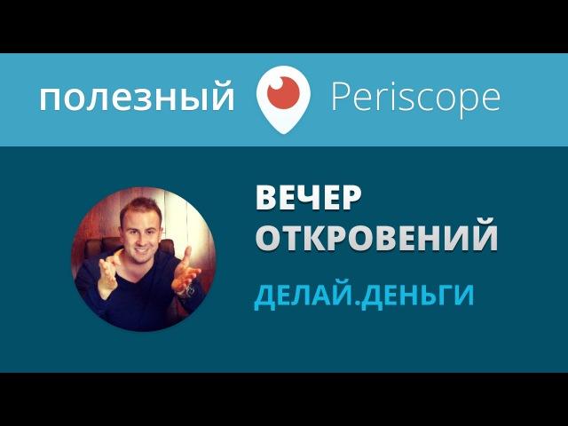 Леонид Малолетов - Вечер откровений с ДелайДеньги