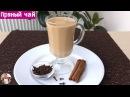 Блогер GConstr в восторге! Пряный Чай (Spiced Tea Recipe). От Ольги Матвея