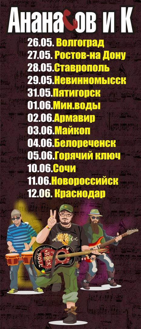 Гарри Ананасов, Москва - фото №12