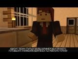 СУПЕР РЭП БИТВА-5 Ночей с Фредди VS Майнкрафт (FNAF VS Minecraft)