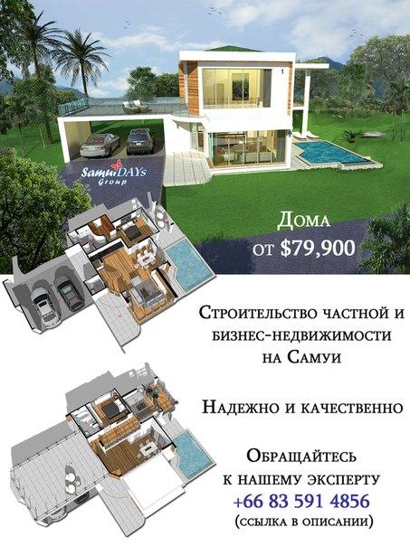 Строительство частной и бизнес недвижимости на Самуи