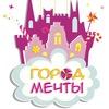 Gorod Mechty