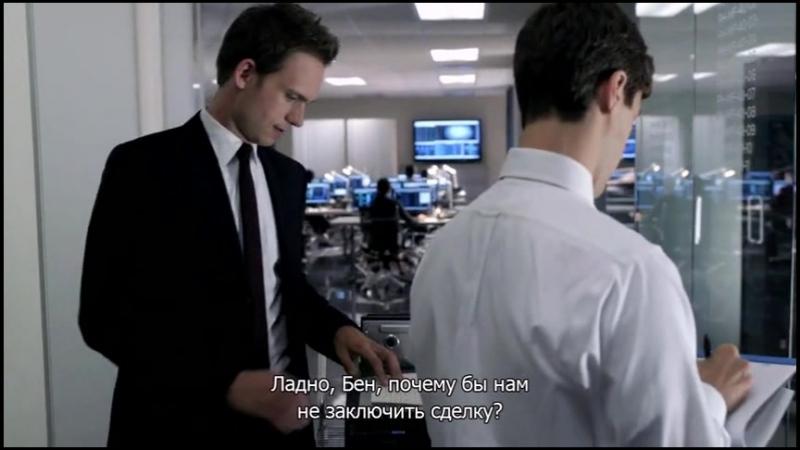 Suits Форс мажоры Превосходная память 1 сезон 9 серия