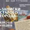 """выставка""""Записки старого города"""" И.Коньков"""