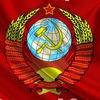 ☭Мой адрес - Советский Союз☭