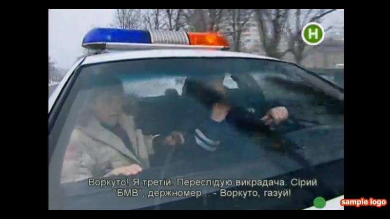 ГИБДД и т. д. (2008) -1 серия погоня отрывок