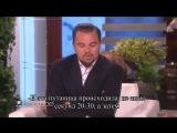 Леонардо ДиКаприо очень смешно изображает русский акцент