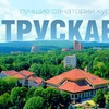 MyTravel - Отдых в лучших санаториях Трускавца.