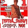 Thrash Metal Праздник в Баре Не-Последняя-Рюмка