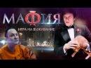 ПатриотКИНО — Мафия: Игра на выживание (обзор будущего)