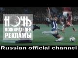 NEW Canal+ - Футбол ( Ночь пожирателей рекламы ) футболисты / матч / трансляция / реклама