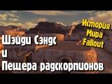 Шэйди Сэндс и Пещера радскорпионов [История Мира Fallout]