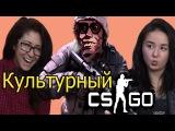 Реакция на Культурный CSGO (