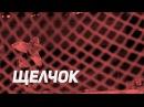 Данис Зарипов щелчок и кистевой бросок