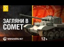 Загляни в реальный танк Комет Часть 2 В командирской рубке
