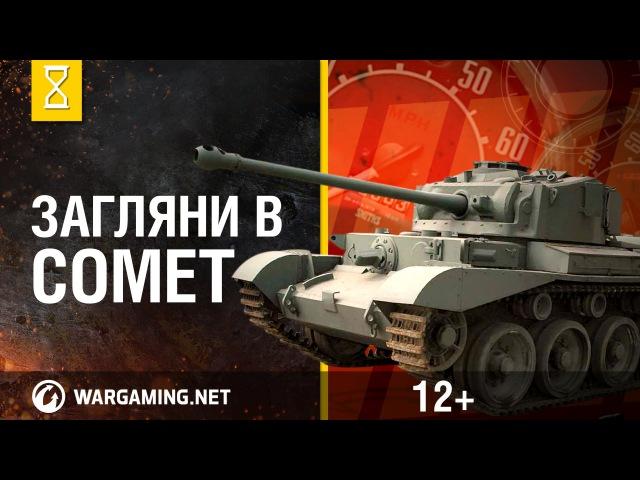 Загляни в реальный танк Комет. Часть 2. В командирской рубке