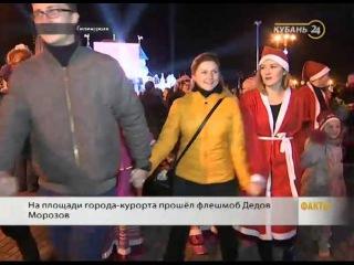 В Геленджике прошел флешмоб Дедов Морозов