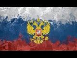 Гимн России ! Любэ рок версия Russian Anthem