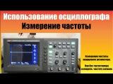 Как измерить частоту осциллографом.