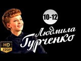Людмила Гурченко 10-12 серия (2015) Биографический сериал