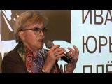 Встреча с Алисой Бруновной Френдлих