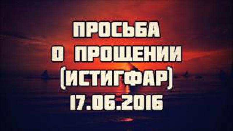 Просьба о прощении (истигфар) 17.06.2016 || Абу Яхья Крымский
