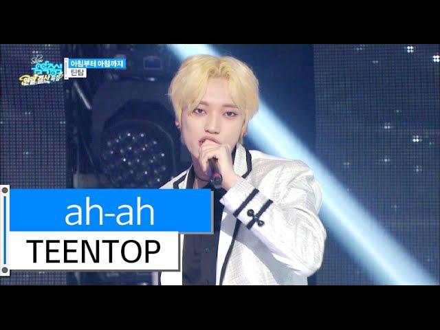 [HOT] TEENTOP - ah-ah, 틴탑 - 아침부터 아침까지, Show Music core 20151226