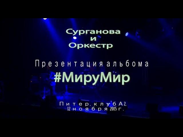 Презентация альбома МируМир (клуб А2, СПб, 12.11.15)