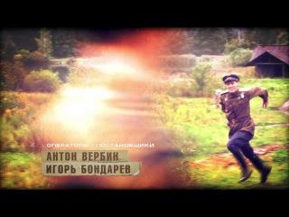 Сын отца народов (2013). 9 серия из 12 - Видео Dailymotion
