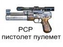 самодельная автоматическая пневматика PCP. автомат, винтовка, пистолеты.