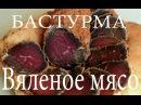 Вяленое мясо или бастурма . ( basturma meat jerky )