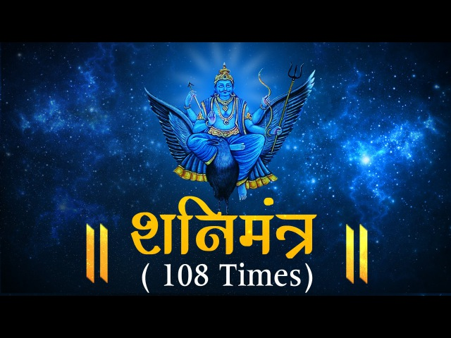 Shani Mantra by Suresh Wadkar Complete Detail in English Cure for Sade Saathi