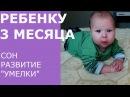 Ребенку 3 месяца ♡ Развитие ребенка в 3 месяца Ⓜ MNOGOMAMA