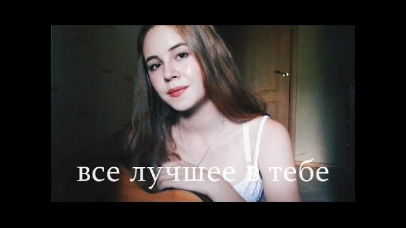 все лучшее в тебе (Звери guitar cover)