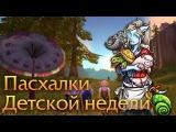 Пасхалки детской недели в World of Warcraft