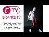 Видео урок по джаз-фанку   E-DANCE TV