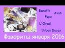 Фавориты января 2016/ Мои покупки Benefit, Urban Decay, LOreal, Pupa, Avon за декабрь-январь