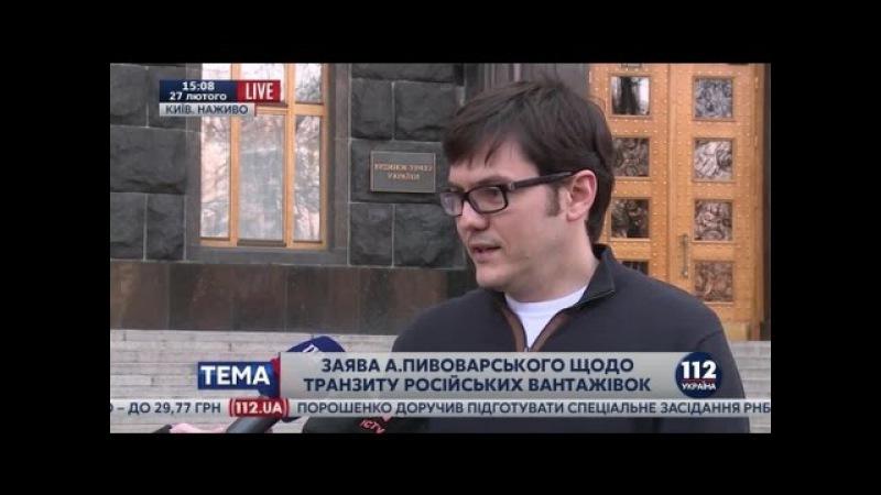 Пивоварский опровергает информацию о блокировании российских грузовиков в Украине