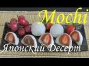 МОЧИ Японский Десерт Как приготовить Мочи Очень вкусно - làm Bánh Mochi Мочи Моти Easy Mochi Recipe
