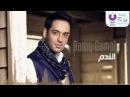 Ramy Gamal - El Nadam   رامي جمال - الندم
