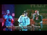 Н.П. Герик Горилла + Лион live @ 22.06.2008, Splash! in Russia, Москва