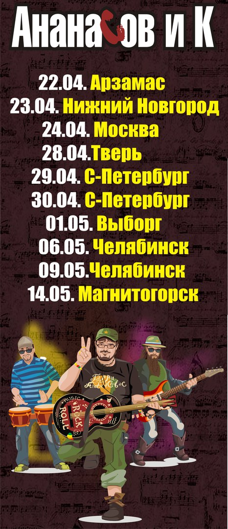 Гарри Ананасов, Москва - фото №15