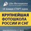 LIKE ФОТОШКОЛА Ижевск