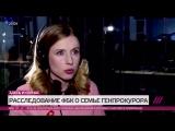 Навальный про фильм-расследование Фонда борьбы с коррупцией о семье генпрокурора России Юрия Чайки